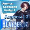 Новые сервера Lineage 2, список серверов, анонсы серверов Lineage 2