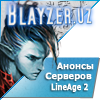 ????? ??????? Lineage 2, ?????? ????????, ?????? ???????? Lineage 2