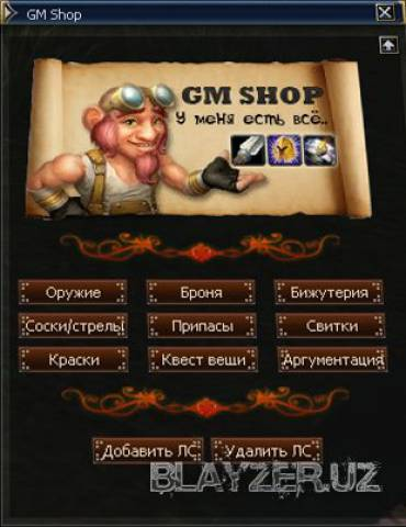 Gm-Shop для сервера Interlude