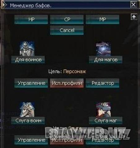 Баффер для сборки L2JFrozen Interlude