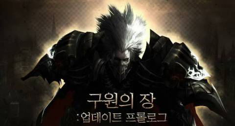 Lineage II Epic Tales of Aden Episode 05: Salvation