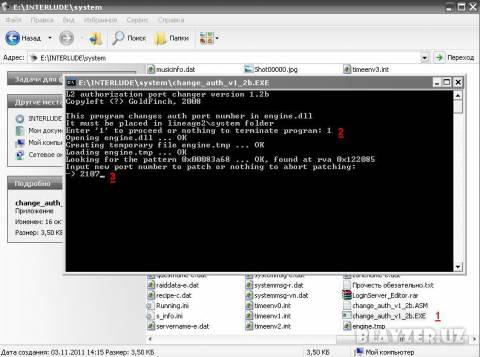 Программа для изменения логин порта в клиентской части