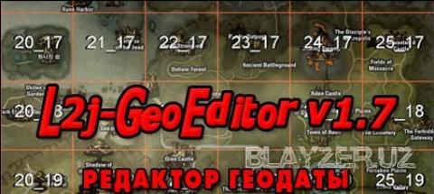 РЕДАКТОР ГЕОДАТЫ L2J-GEOEDITOR V1.7