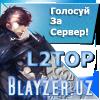 Голосуй за свой сервер в L2-топе Blayzer.uz