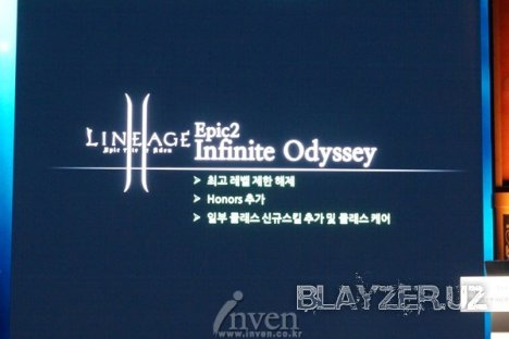 Анонс обновления Lineage II Epic Tales of Aden - Episode 02: Infinite Odyssey