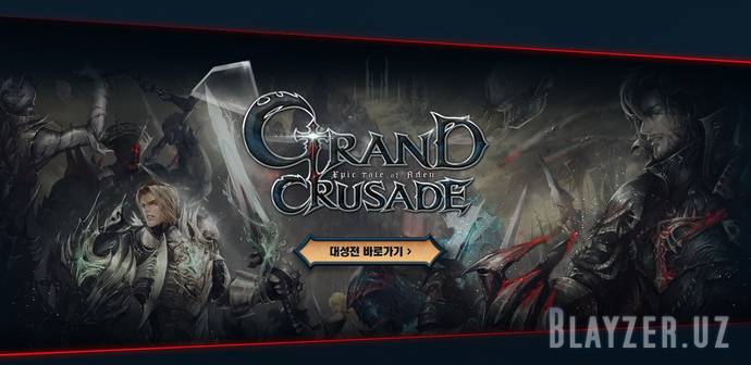 Lineage II Episode 04: Grand Crusade