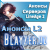 ����� ������� Lineage 2, ������ ��������, ������ �������� Lineage 2