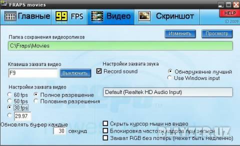 FRAPS v3.4.7 + Руссификатор и Кряк