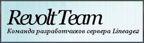 Сборка от команды [Revolt-Team].