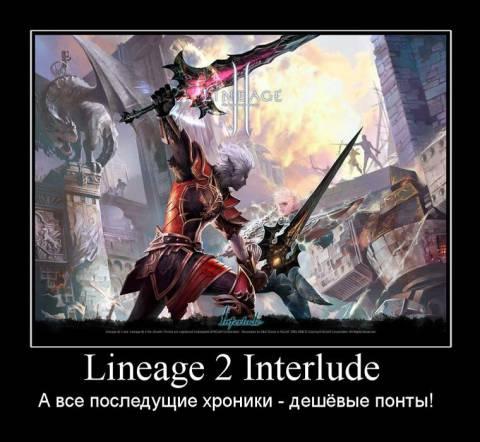 Готовый крафт сервер Interlude x75