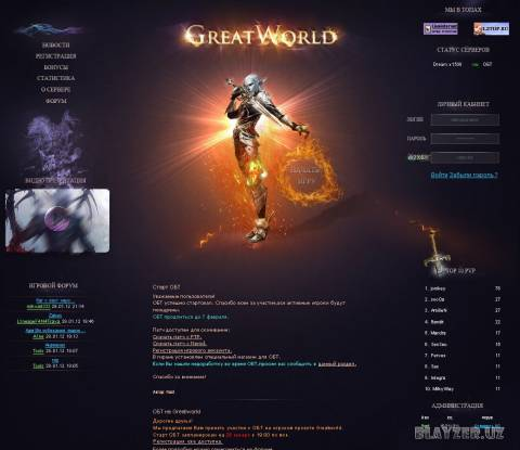 [SW12] Рип дизайна сайта greatworld.su