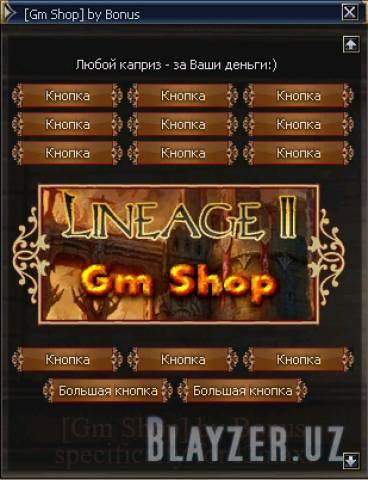 [Шара] Gm Shop от Bonus