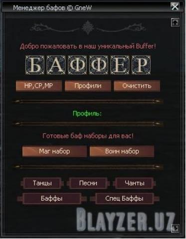 Баффер от Gnew