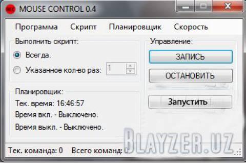Кликер Mouse Control 0.4 для Lineage 2