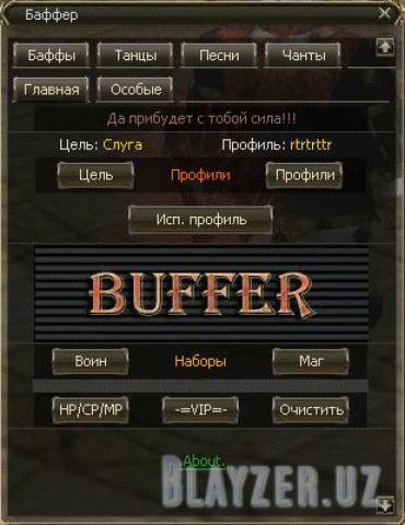 Бафер от gnum