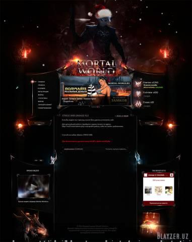 Шаблон сайта Mortal-World под SW 13