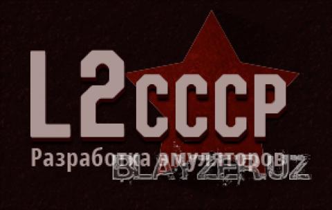 Сборка От Команды L2CCCP