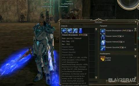 Armor Heaven_Set