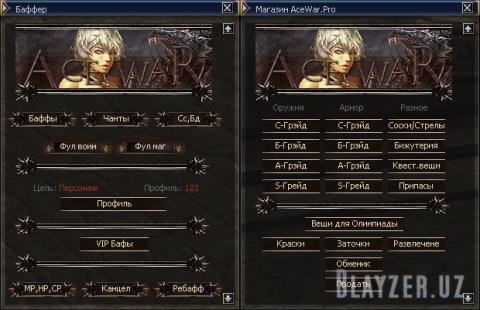 Бафер + Гм Шоп - Rip с игрового сервера AceWar