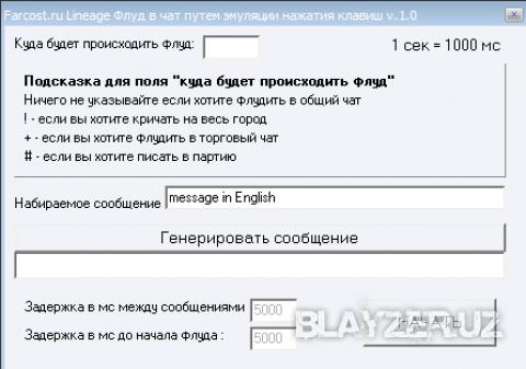 Программа для флуда в чат Lineage от Farcost v.1.0