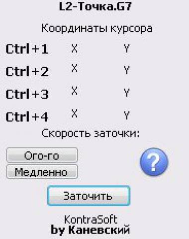 Авто-Точка для Lineage II Все хроники кроме INTERLUDE и старее
