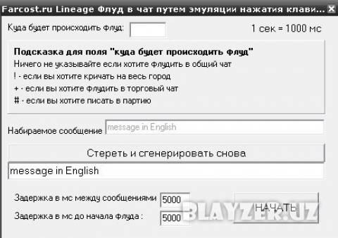 [FLOOD] Скачать программу для флуда в чат Lineage от Farcost v.1.0