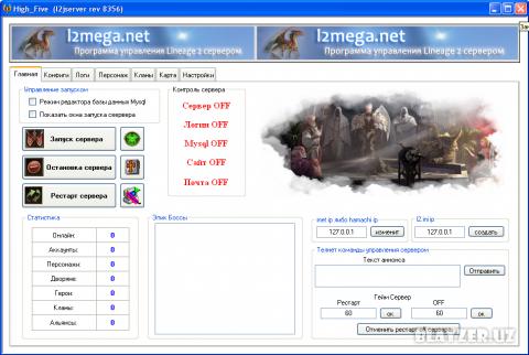 Сборка сервера High Five от L2mega