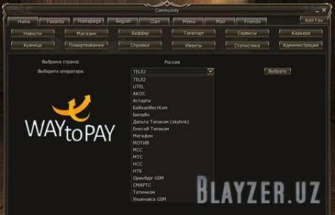 WayToPay SMS для Community Board