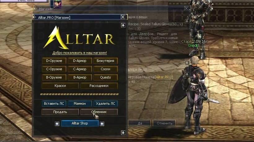Готовый сервер x100 Interlude [Alltar.pro]