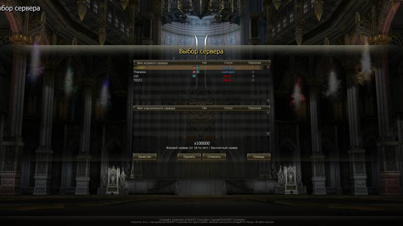 [Клиент] Lineage II Epic Tales of Aden Episode 4.0: Grand Crusade