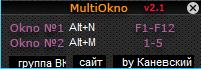 Lineage 2-MultiOkno